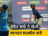 Video : वर्ल्डकप 2019: रोहित शर्मा ने जड़ा शतक, इंडिया जीता