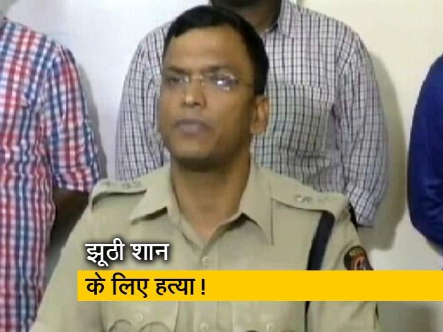 Video : मुंबई में ऑनर किलिंग का मामला, बेटी की हत्या के आरोप में पिता गिरफ्तार