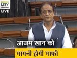 Videos : सभी दलों की बैठक के बाद स्पीकर ने लिया फैसला, आजम खान को मांगनी होगी माफी