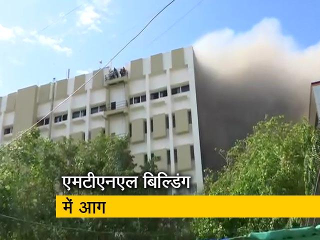 Videos : मुंबई के बांद्रा में MTNL बिल्डिंग में लगी भीषण आग