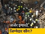 Video : मुंबई हादसा: हर साल जाती है लोगों की जान, खाली क्यों नहीं करवाई जाती ऐसी इमारतें