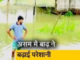 Video : असम में बाढ़ का कहर, पानी में डूबे 145 गांव