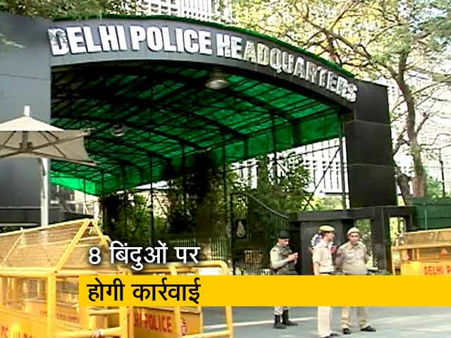 Video : दिल्ली: लापरवाह और भ्रष्ट पुलिसवालों पर गिरेगी गाज
