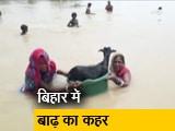 Video : बिहार: बाढ़ से 25 लाख से ज्यादा लोग प्रभावित, नीतीश कुमार ने किया हवाई सर्वे