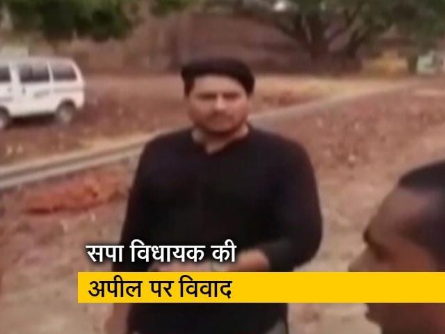 Videos : सपा विधायक ने की बीजेपी समर्थक दुकानदारों के बहिष्कार की अपील