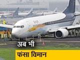 Videos : मुंबई: मिट्टी में फंसा स्पाइसजेट का विमान