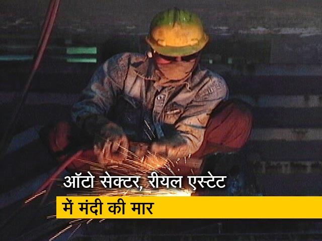 Videos : मंदी की मार झेल रहा उद्योग जगत