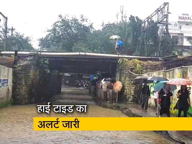 Videos : मुंबई और आस-पास के इलाकों में भारी बारिश