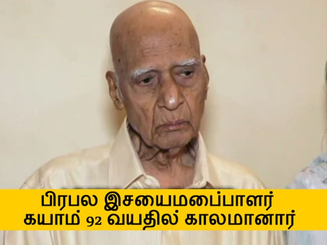பிரபல இசையமைப்பாளர் கயாம் 92 வயதில் காலமானார்