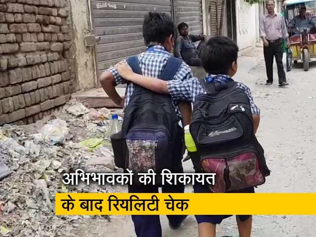 Videos : बस्ते के बोझ से दबते बच्चे