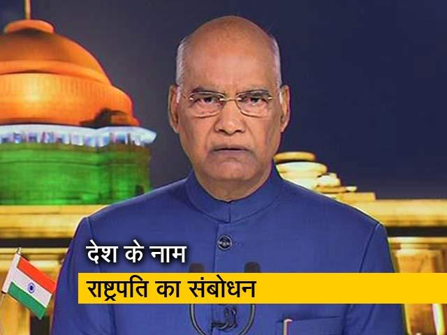 Videos : स्वतंत्रता दिवस की पूर्व संध्या पर राष्ट्रपति रामनाथ कोविंद का राष्ट्र के नाम संदेश