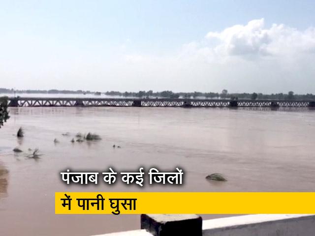 Videos : पंजाब में बाढ़ से बिगड़े हालात