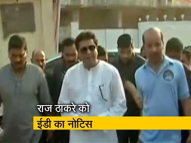 Video : मनी लॉन्ड्रिंग मामले में राज ठाकरे को  ईडी ने भेजा समन