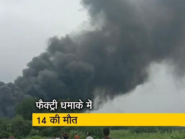 Videos : धुले की केमिकल फैक्ट्री में धमाका, 14 की मौत, कई घायल