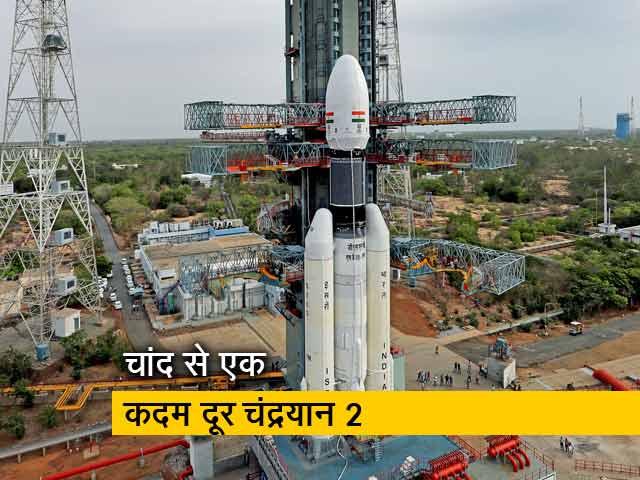 Videos : चांद की कक्षा में पहुंचा चंद्रयान 2 लेकिन अब भी है चुनौती