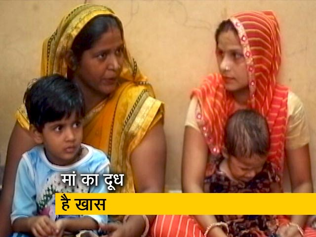 Videos : WHO और यूनिसेफ ने बच्चों को पहले 6 महीने तक ब्रेस्ट फीडिंग की सलाह दी