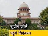 Video : दिल्ली हाइकोर्ट के फैसले के खिलाफ सुप्रीम कोर्ट पहुंचे पी. चिदंबरम के वकील
