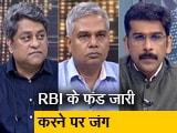 Video: खबरों की खबर: RBI ने सरकार के लिए खोला ख़ज़ाना