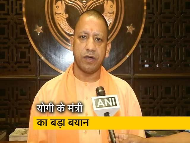 Videos : योगी सरकार के मंत्री बोले,  मदरसों के मौलाना और छात्र भगवा पहनें तो जिंदगी में आएगा उजाला