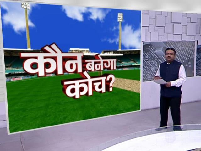 Videos : टीम इंडिया के कोच की रेस में ये नाम शामिल