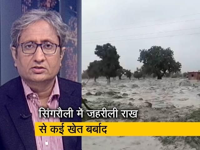 Videos : रवीश कुमार का प्राइम टाइम : क्या हो पाएगी 450 किसानों के नुकसान की भरपाई?
