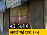 Video : जम्मू-कश्मीर में बंद की गई फोन और इंटरनेट सेवा