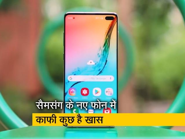 Videos : सेल गुरु : जानिए कैसा है Samsung का नया Galaxy S10 Plus
