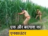 Video : संभल में पुलिस वालों की हत्या करने वाला एक और बदमाश ढेर