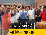 Videos : अनुच्छेद 370 हटाए जाने पर कश्मीरी पंडितों में उत्साह