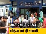 Video : बंगाल: महिला से गैंगरेप, 4 आरोपी फरार