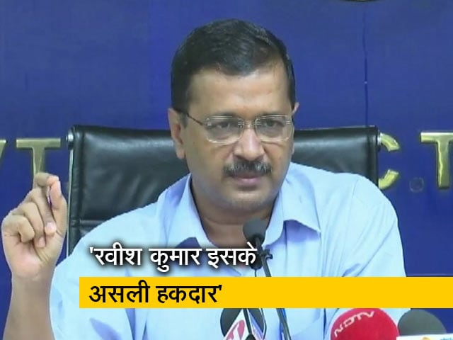 Videos : देश में आज कोई शख्स 'रैमॉन मैगसेसे अवॉर्ड' डिजर्व करता है तो वो रवीश कुमार हैं: अरविंद केजरीवाल