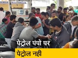 Video : कोल्हापुर में एक ओर बाढ़ का कहर, दूसरी ओर पेट्रोल पंपों पर पेट्रोल भी हुआ खत्म