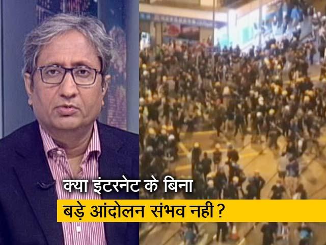 Videos : रवीश कुमार का प्राइम टाइम : हांग कांग का आंदोलन - लोकतंत्र की लड़ाई इंटरनेट से हुई मुश्किल