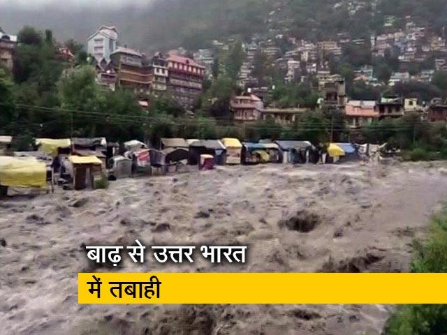 Videos : सिटी सेंटर: पहाड़ी राज्यों में भारी बारिश, खतरे के निशान के पार दिल्ली में यमुना
