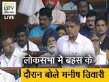 Video : 'मोदी सरकार ने गलत तरीके से धारा 370 हटाई'