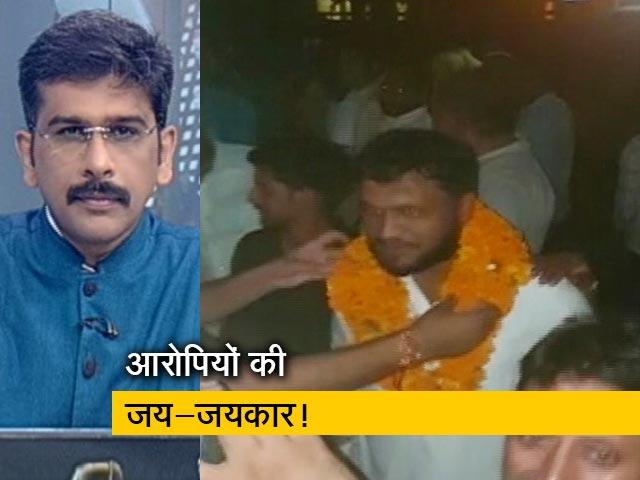 Videos : बुलंदशहर हिंसा के आरोपियों का भव्य स्वागत, क्या ये इंस्पेक्टर सुबोध का अपमान नहीं?
