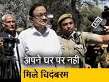 Video : चिदंबरम पर गिरफ्तारी की तलवार
