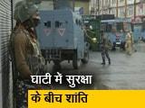 Videos : कश्मीर घाटी में सोमवार से खुलेंगे स्कूल और दफ्तर: सूत्र