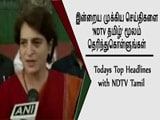 Video : 'NDTV தமிழ்' வழங்கும் இன்றைய ( 20.08.2019) முக்கிய செய்திகள்