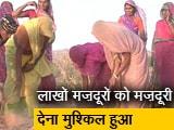 Video : रवीश कुमार का प्राइम टाइम: मनरेगा को लेकर अब लापरवाह हुई सरकार