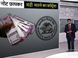 Video : सिंपल समाचार: नोट छापकर देश को मंदी से मिल सकती है फौरी राहत
