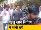 Video : पहलू खान मॉब लिंचिंग मामले में बरी किए गए सभी 6 आरोपी