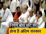 Video : अरुण जेटली के अंतिम संस्कार को लेकर तैयारी पूरी