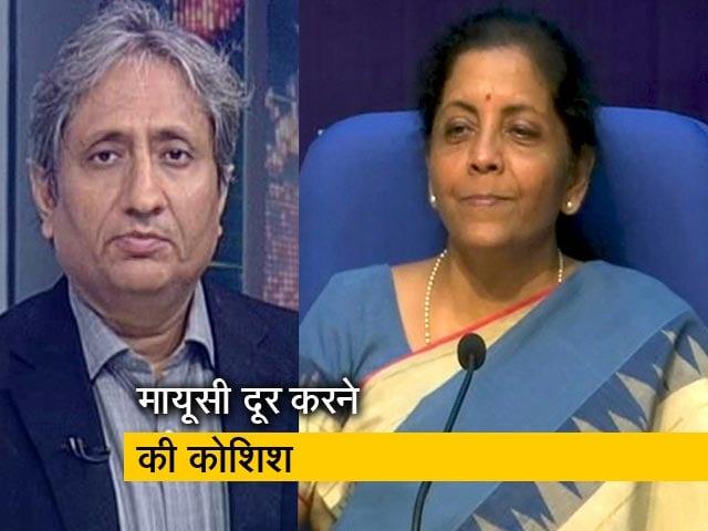 Videos : रवीश कुमार का प्राइम टाइम: उद्योग जगत को मिल गई इनकम टैक्स से मुक्ति!