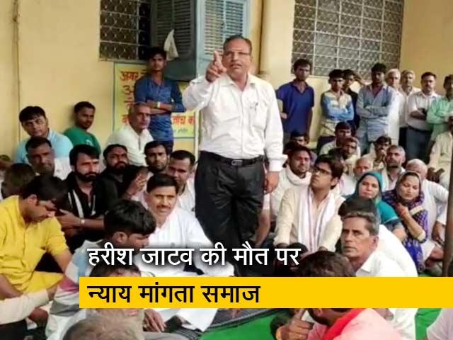 Videos : राजस्थान: शख्स की मौत के बाद सियासी बवाल