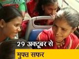 Video : डीटीसी और क्लस्टर बसों में 29 अक्टूबर से महिलाएं मुफ्त सफर कर सकेंगी