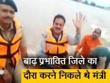 Videos : महाराष्ट्र: बाढ़ के बीच मुस्कुराते हुए सेल्फी लेते नजर आए मंत्री गिरीश महाजन