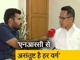Video : बीजेपी सरकार में अपने अधिकार से वंचित हुए हैं लोग: गौरव गोगोई