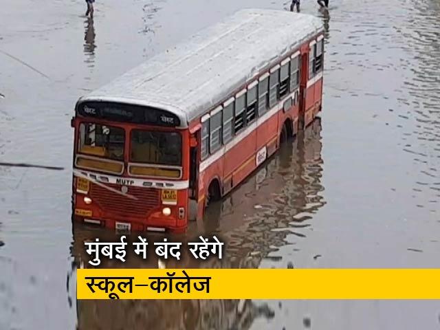 Videos : भारी बारिश की चेतावनी के चलते मुंबई में बंद रहेंगे स्कूल-कॉलेज