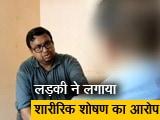 Video : पुलिस हमारे ऊपर बयान बदलने का दबाव बना रही है - पीड़िता के पिता